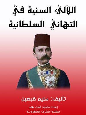 cover image of اللآلئ السنية في التهاني السلطانية