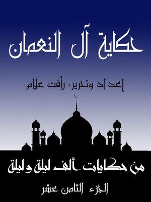 cover image of حكاية آل النعمان