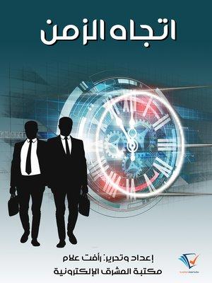 cover image of اتجاه الزمن