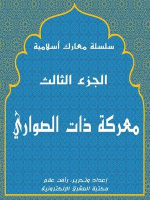 cover image of معركة ذات الصواري