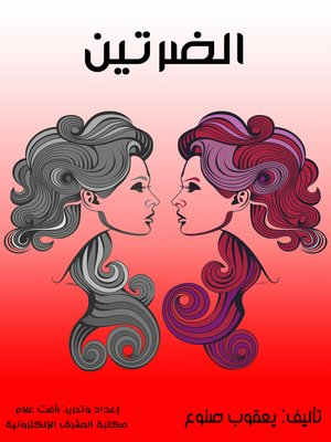 cover image of الضرتين