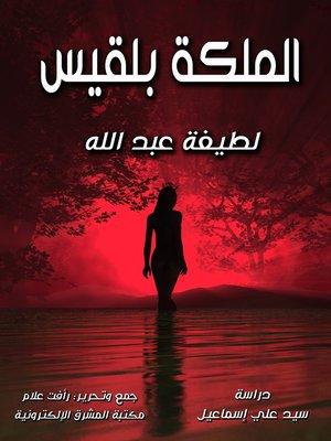 cover image of الملكة بلقيس