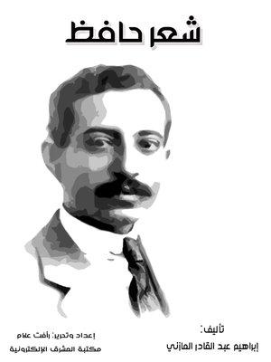 cover image of شعر حافظ