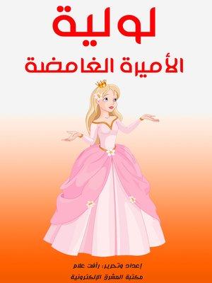 cover image of لولية.. الأميرة الغامضة