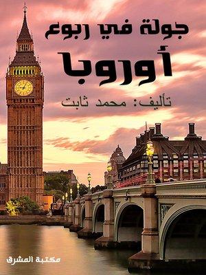 cover image of جولة في ربوع أوروبا: بين مصر وأيسلنده