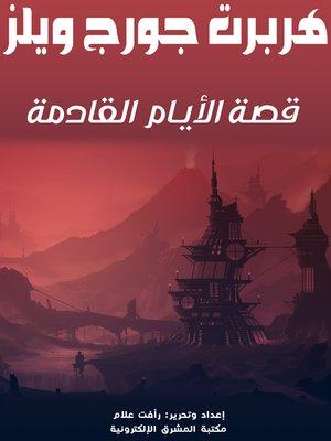 cover image of قصة الأيام القادمة