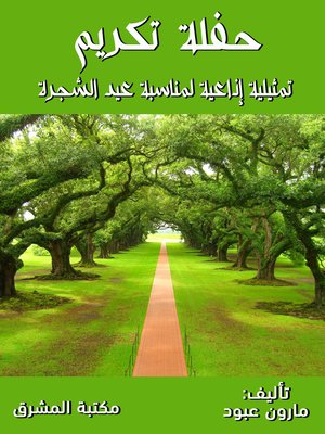 cover image of حفلة تكريم