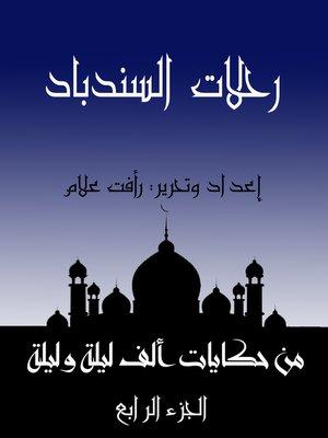 cover image of رحلات السندباد