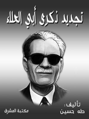 cover image of تجديد ذكرى أبي العلاء