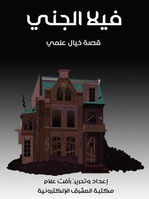 cover image of فيلا الجني