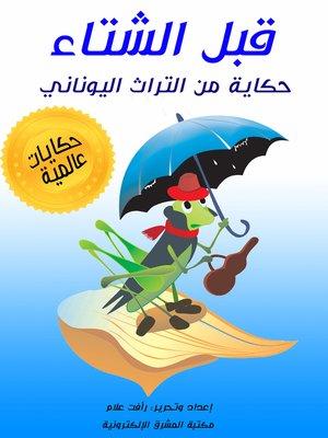 cover image of قبل الشتاء