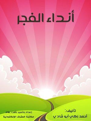 cover image of أنداء الفجر