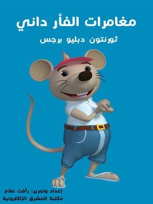 cover image of مُغَامَرَاتُ الْفَأْرِ داني