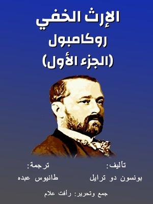 cover image of روكامبول (الجزء الأول)