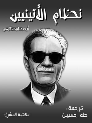 cover image of نظام الأتينيين