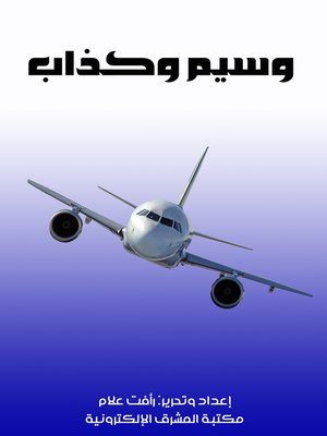 cover image of وسيم وكذاب