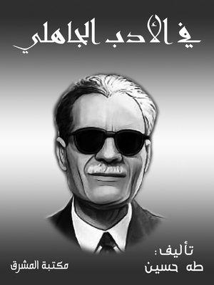 cover image of في الأدب الجاهلي