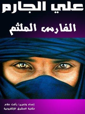 cover image of الفارس الملثم