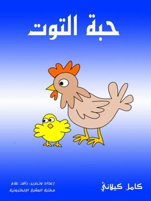 cover image of حبة التوت