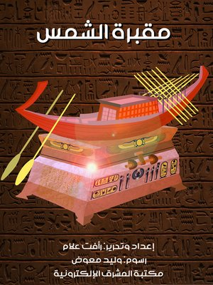 cover image of مقبرة الشمس