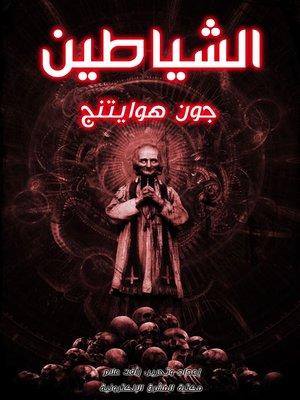 cover image of الشياطين