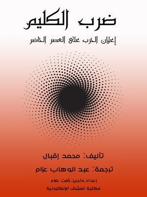 cover image of ضرب الكليم