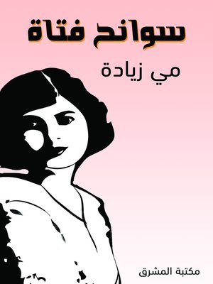 cover image of سوانح فتاة
