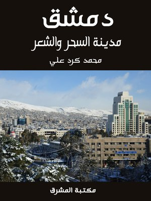cover image of دمشق مدينة السحر والشعر