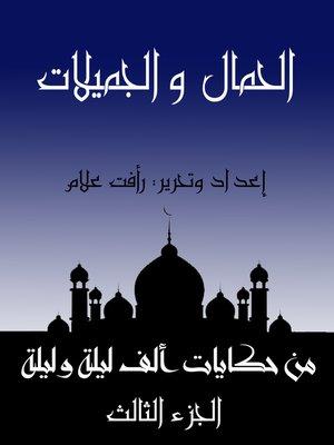 cover image of الحمال والجميلات