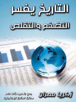 cover image of التاريخ يفسر التضخم والتقلص