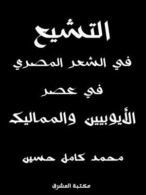 cover image of التشيع في الشعر المصري في عصر الأيوبيين والمماليك