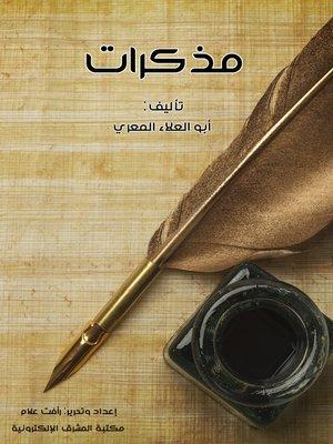 cover image of مذكرات