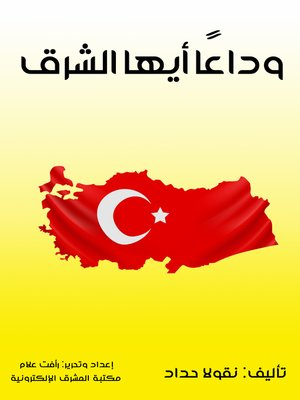 cover image of وداعًا أيها الشرق