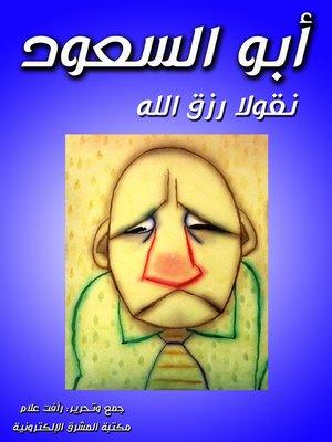 cover image of أبو السعود