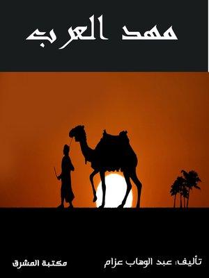 cover image of مهد العرب