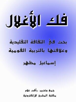cover image of فك الأغلال