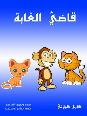 cover image of قاضي الغابة