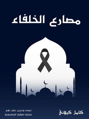 cover image of مصارع الخلفاء