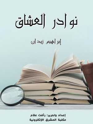 cover image of نوادر العُشَّاق