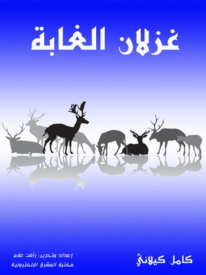 cover image of غزلان الغابة