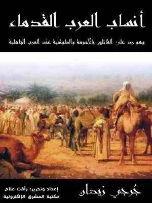 cover image of أنساب العرب القدماء
