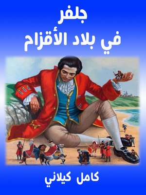 cover image of جلفر1 في بلاد الأقزام