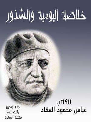 cover image of خلاصة اليومية والشذور