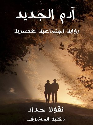 cover image of آدم الجديد
