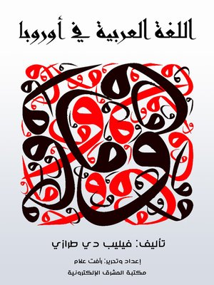 cover image of اللغة العربية في أوروبا