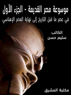 cover image of موسوعة مصر القديمة (1)