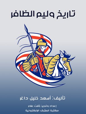 cover image of تاريخ وليم الظافر