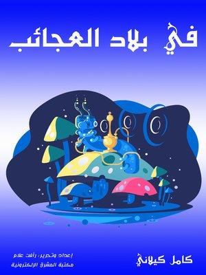 cover image of في بلاد العجائب