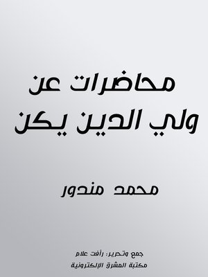 cover image of محاضرات عن ولي الدين يكن