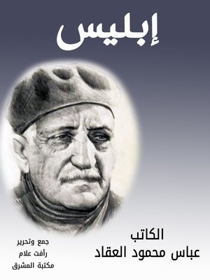 cover image of إبليس